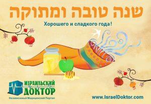 с Новым Годом - Израильский Доктор